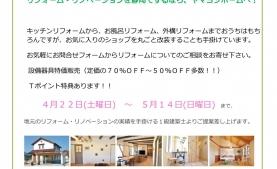 静岡市 リフォーム 塗替え 塗装