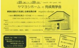 静岡市 葵区 見学会 オープンハウス
