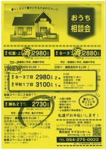静岡市 土地 建物 自然 素材 耐震 ZEH 長期優良